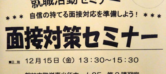 【無料】群馬県館林市にて就職活動セミナー開催します!