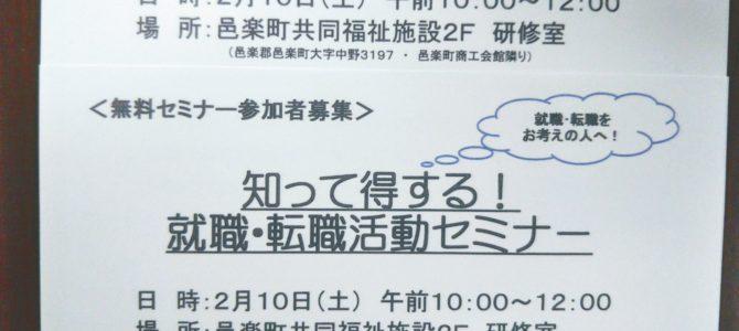 邑楽町で就職・転職セミナーを開催します。